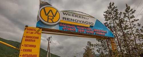 Сауна Weekend Renovacio – фото 3