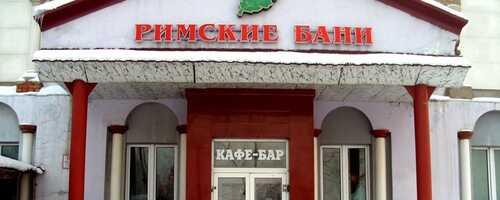 Русская баня за 2000 тенге в комплексе «Римские бани»