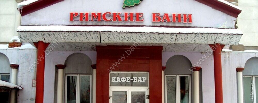 Русская баня за 5000 тенге в комплексе «Римские бани»