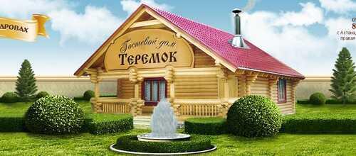 Шестиместная сауна в комплексе «Теремок»