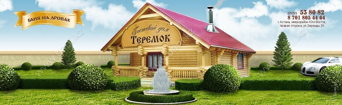 Пятиместная сауна в комплексе «Теремок»