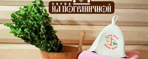Русская VIP-баня в комплексе на Пограничной