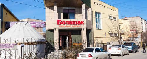 Русская баня «Болашак»