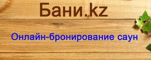 Русская сауна «Атлантида»