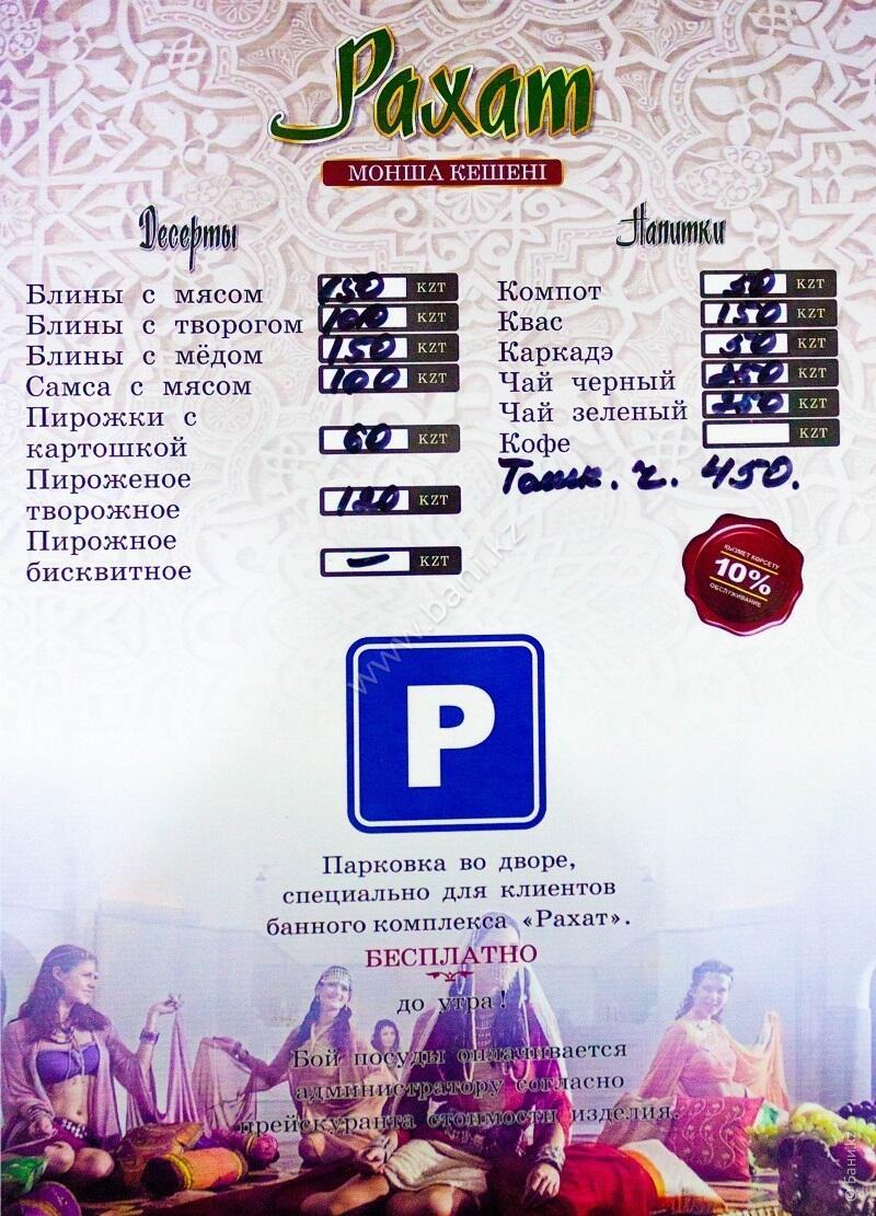 Комплекс «Рахат» – Меню Комплекса Рахат