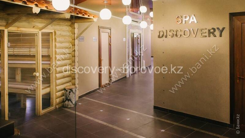 Spa&Hotel Discovery Borovoe