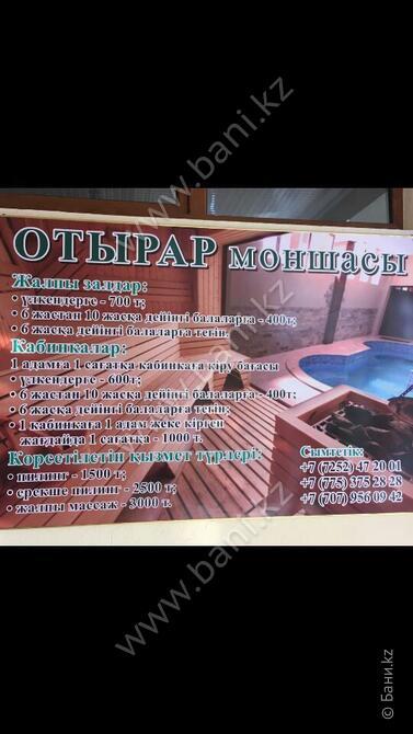 Баня «Отырар» – Фото бани Отырар – фото 3