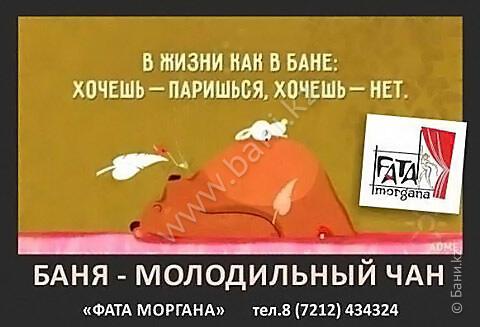 Русская баня в комплексе Fata Morgana – Веселуха в Fata Morgana