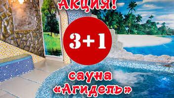 Акция 3 + 1 от «Агидель»