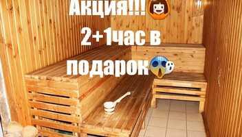 Акция  «2 +1» в сауне «Попаримся»!