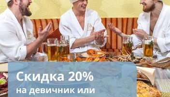 Скидка 20% на девичник или мальчишник в комплексе «Царское село»